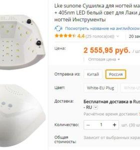 сушилка для ногтей LED светодиодная
