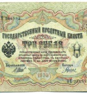 банкнота Российская империя 3 рубля 1905 год