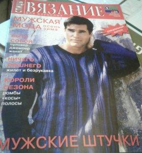 Журнал по вязанию (мужские модели)