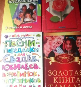 Книги Для ведущих сценарии, песни, поздравления
