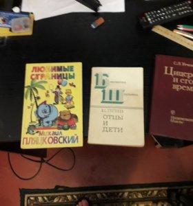Книги по истории, классическая литература