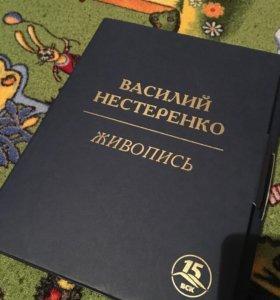 Василий Нестеренко. живопись.новая книга