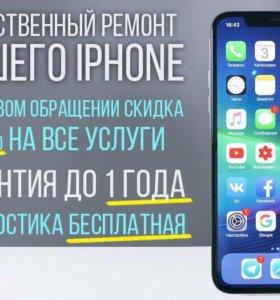 Ремонт Apple iPhone Тюмень