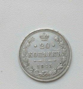 Серебренная. Монета 20 КОПЬЕКЪ 1915 год.