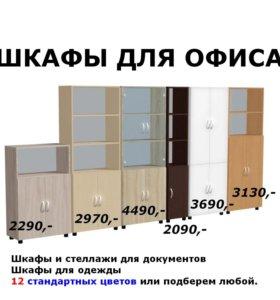 Шкаф для документов и одежды.