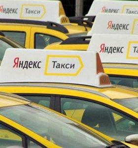 Подключение к Яндекс.Такси