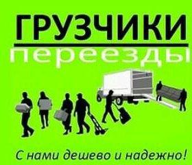 Услуги грузчиков/помощь при переезде