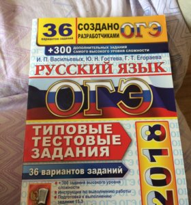 Пособие для подготовки к ОГЭ по русскому языку
