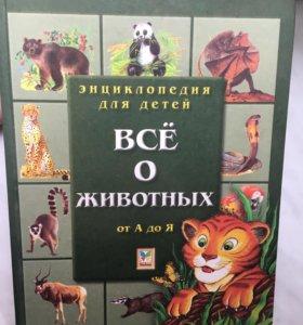 """Энциклопедия для детей """"Всё о животных"""""""