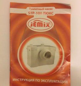 Новый Туалетный насос STP-100 Люкс