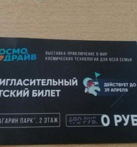 Билет в Космо-Драйв