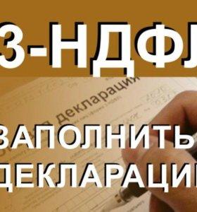 Составлю декларацию 3-ндфл