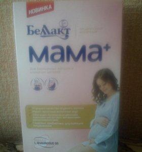 Беллакт мама + для кормящих матерей