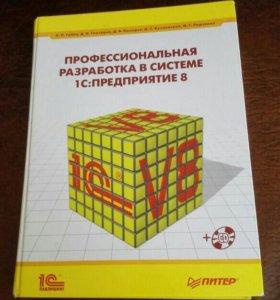 Книга 1С программирование