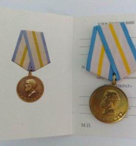 Медаль Гиппократа