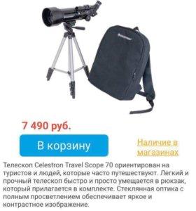 Телескоп новый!
