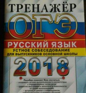 Тренажёр по русскому 9 класс ОГЭ