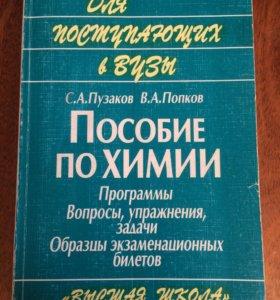 Учебник по химии (Пособие по химии)