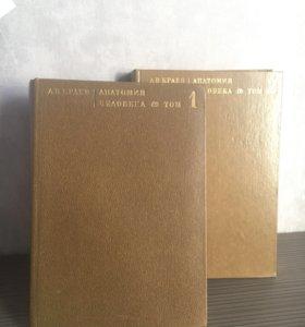 «Анатомия человека» Краев в 2-х томах
