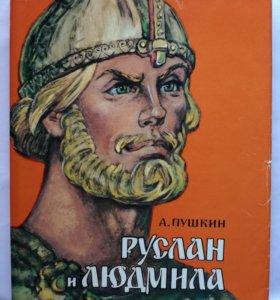 """Сказка """"Руслан и Людмила"""" А.С.Пушкин коллек.изд."""