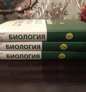 Книги по биологии в 3-х томах