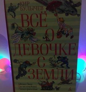 Книга «Все о девочке с Земли» Кир Булычев