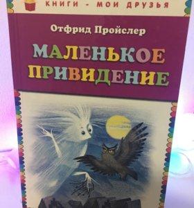 книга Отфрид Пройслер «Маленькое привидение»