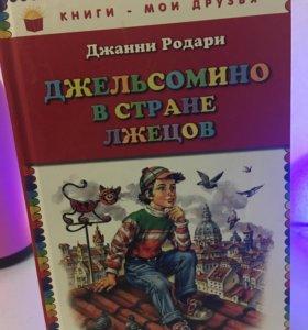 Книга Джанни Родари «Джельсомино в стране лжецов»