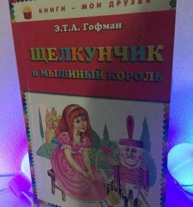 Э. Т. А. Гофман «Щелкунчик и мышиный король»