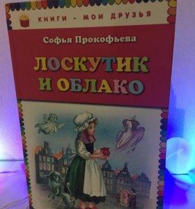 Софья Прокофьева «Лоскутик и облако»