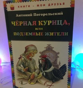 Антоний Погорельский «Чёрная курица или подземные