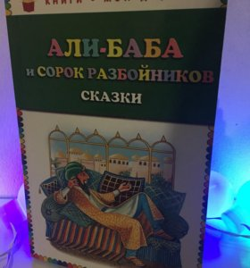 Сказки Али-Баба и сорок разбойников