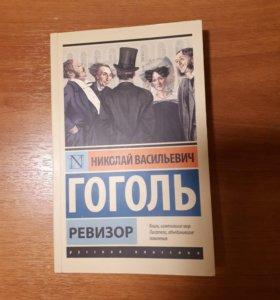 """Книга Гоголя """"Ревизор"""". Абсолютно новая."""