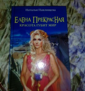 Книга Н.Павлищевой Елена Прекрасная