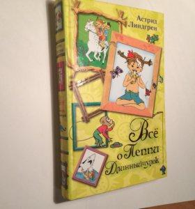 Книга «Все о Пеппи Длинныйчулок»
