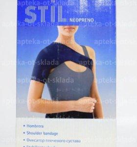 Фиксатор ( бандаж) плечевого сустава L НОВЫЙ синий