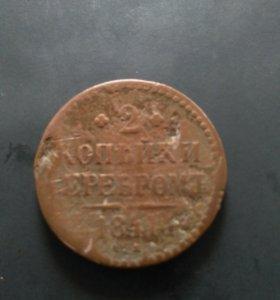 Монета 2 копейки серебром