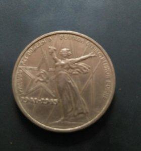 Юбилейный рубль СССР