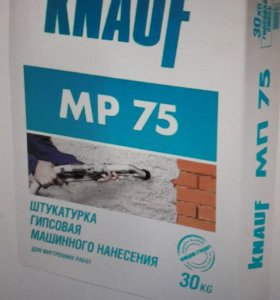 Штукатурка МП 75