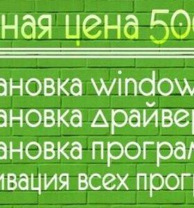 Установка Windows