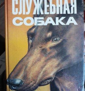 """Книга """"служебная собака """" А.П. Мазовер Л.В. Крушин"""