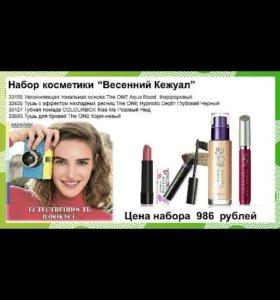 """Набор косметики """"Весенний кежуал"""" от Орифлэйм"""