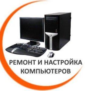 Ремонт компьютеров, бесплатный вызов на дом