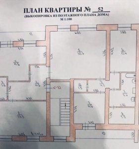 Квартира, 4 комнаты, 128.7 м²