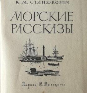 """""""Морские рассказы"""" 1970 г. Издания К.М.Станюкович"""