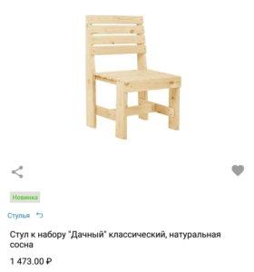 Стол и 4 стула.