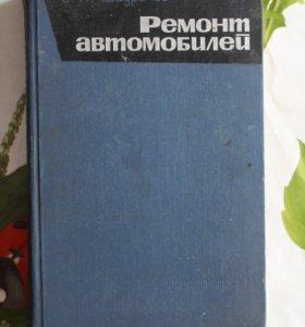 """Книга """"Ремонт автомобилей"""" 1965года"""