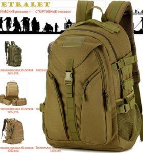 Рюкзак мужской 35литров с тактическими свойствами