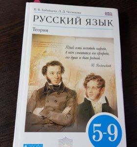 Учебник с теорией по русскому языку