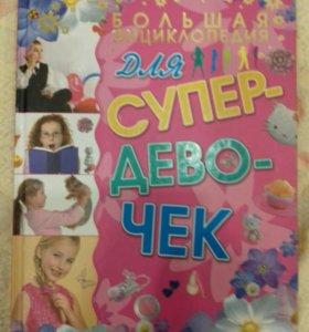 Новая Энциклопедия